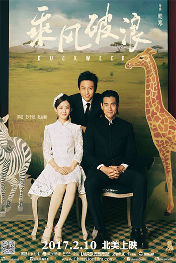Duckweed (Mandarin W/E.S.T.) - in theatres 02/10/2017