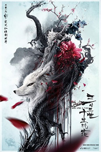 Once Upon A Time (Mandarin W/E.S.T.)(3D) movie poster