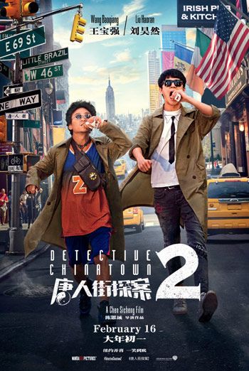 Detective Chinatown 2 (Mandarin W/E.S.T.) movie poster