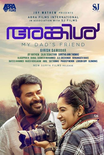 Uncle (Malayalam W/E.S.T) movie poster