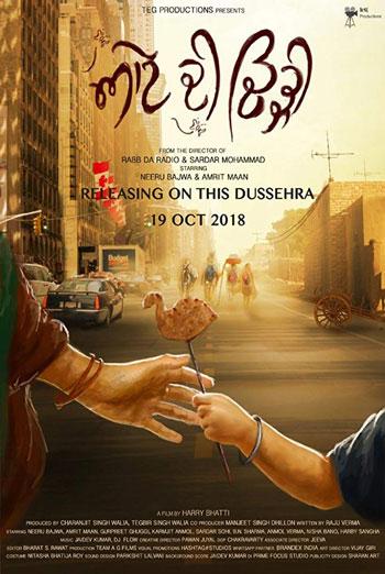 Aate Di Chidi(Punjabi W/E.S.T.) movie poster