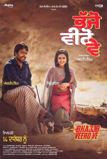 Bhajjo Veero Ve (Punjabi W/E.S.T.) movie poster