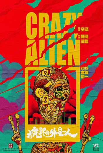Crazy Alien (Mandarin W/E.S.T.) movie poster