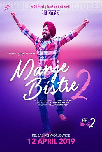 Manje Bistre 2 (Punjabi W/E.S.T.) movie poster