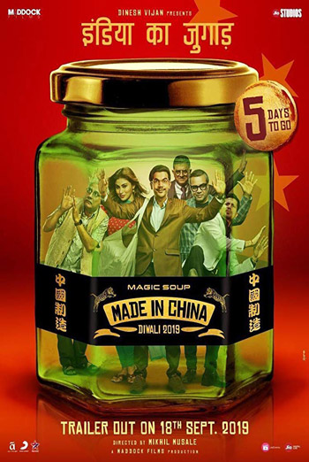 Made In China (Hindi W/E.S.T.) movie poster
