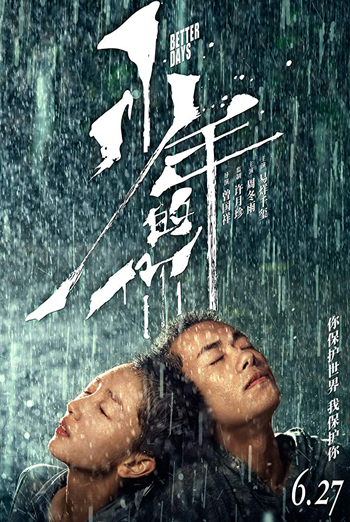 Better Days (Mandarin w EST) movie poster