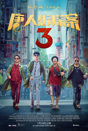 Detective Chinatown 3 IMAX (Mandarin w EST) movie poster