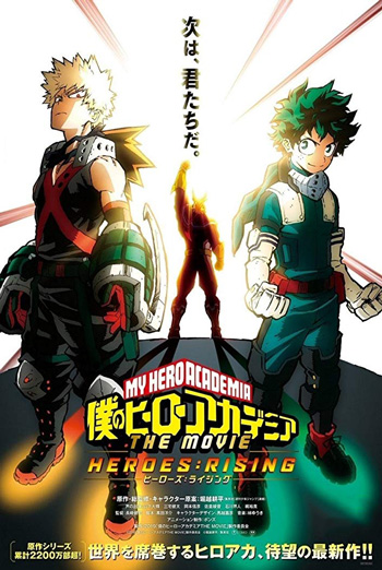My Hero Academia: Heroes Rising movie poster