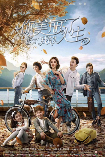 You Beautify My Life (Mandarin W/E.S.T.) - in theatres 02/21/2020