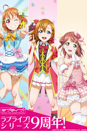 Love Live! Series 9th An LOVE LIVE! FEST(Japanese) movie poster