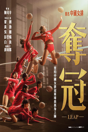 Leap (Mandarin w EST) movie poster