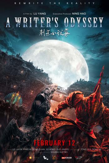 Writer's Odyssey, A (Mandarian w EST) movie poster