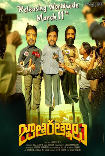 Jathi Ratnalu (Telugu w EST) movie poster